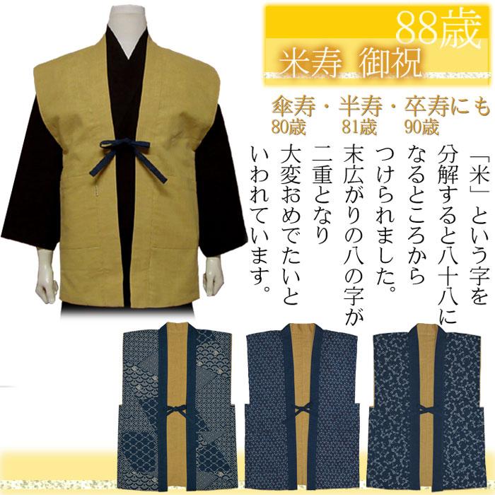 米寿祝い(黄色ちゃんちゃんこ)黄色 金色 米寿 88歳 米の字をくずす八十八 読むことから88歳を米寿と呼ぶ
