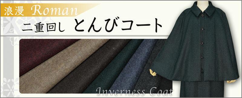 7色ツイード二重回しとんびコート