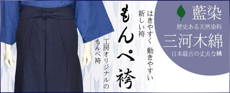 藍染三河木綿のもんぺ袴