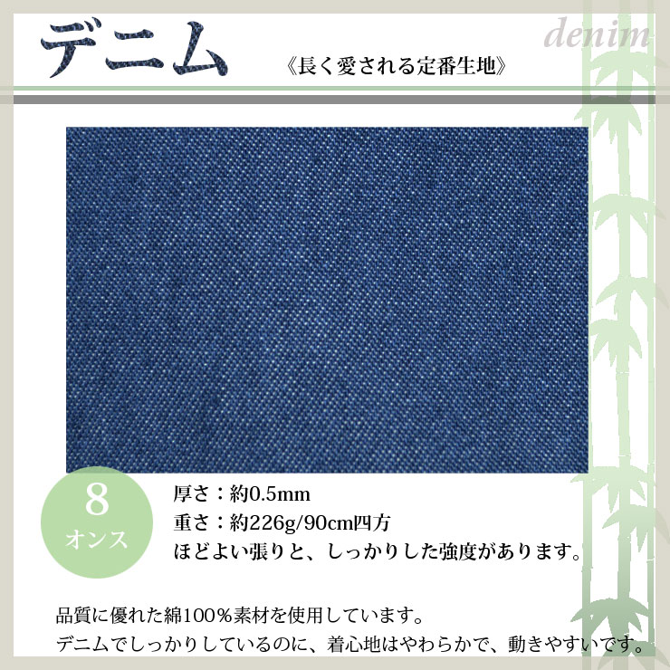 デニム8オンス。品質に優れた綿100%の素材を使用しています。